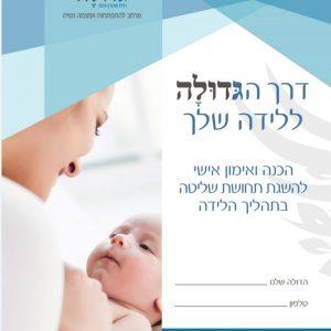 חוברת הכנה ללידה